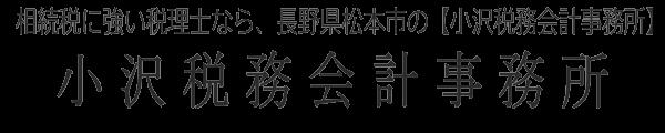 相続税に強い税理士なら、長野県松本市の【小沢税務会計事務所】